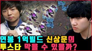 신상문 Leta vs 짭제 박상현 Soma #스타크래프트 #StarCraft