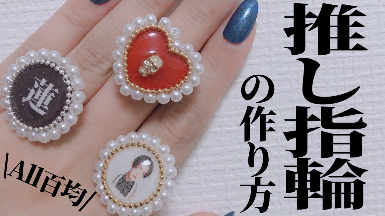 〜推し指輪の作り方〜