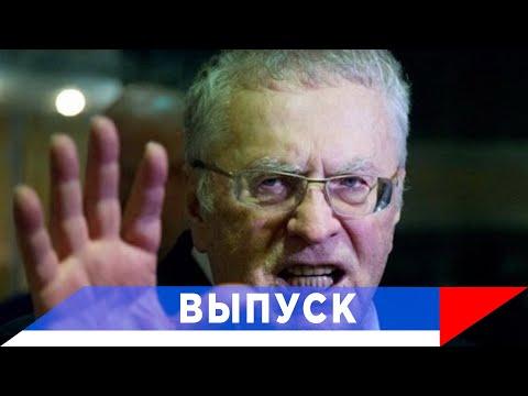 Жириновский: Мы будем бить вас по морде!