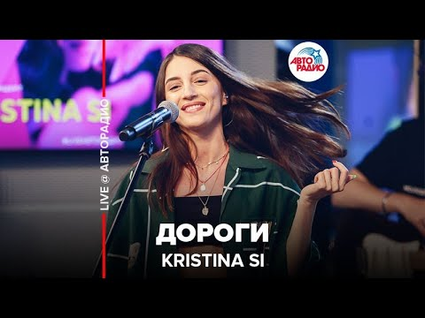 Kristina Si - Дороги (LIVE @ Авторадио)