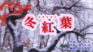 戸川よし乃さんが、中村仁美(本名)に変えての記念曲 「冬紅葉」を歌っ...