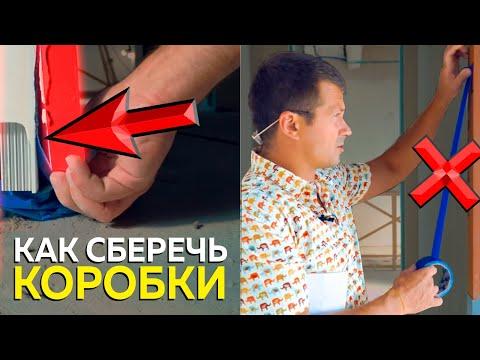 Двери без наличника - КАК СБЕРЕЧЬ КОРОБКУ | Советы по ремонту
