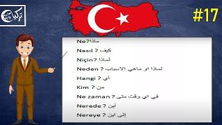 تعلم اللغة التركية مجاناً المستوى الأول الدرس السابع عشر