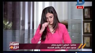 صباح دريم | مندوب مصر بالأمم المتحدث يكشف تفاصيل تمرير قرارا حول آثار الإرهاب على حقوق الإنسان
