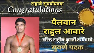 Rahul aware win sixth gold medal in senior national Wrestling competition indaur 2017