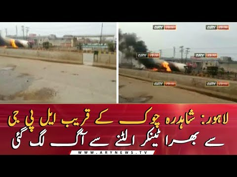 The LPG Tanker Catches Fire Near Lahore's Shahdara Mor