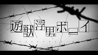 遊獣浮男ボーイ - れるりり feat.VOCALOID Fukase / Yujufudan Boy - rerulili feat.VOCALOID Fukase