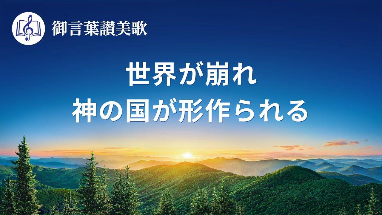 Japanese christian song「世界が崩れ、神の国が形作られる」Lyrics