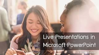 สาธิต Live Presentations ใน Microsoft PowerPoint