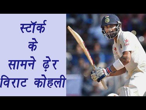 Virat Kohli out on duck by Mitchell Starc during  India vs Australia test match | वनइंडिया हिन्दी