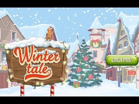 Игра зимняя сказка три в ряд в Вконтакте