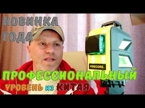 Зелёный лазерный уровень 12 линий Firecore F93T-XG с АлиЭкспресс.Профессиональный нивелир из Китая.