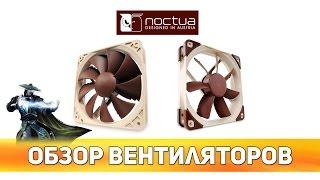 ✔ Обзор вентиляторов Noctua NF-P12 PWM а также NF-S12A ULN