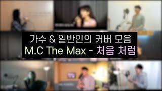 엠씨더맥스(M.C The Max) - 처음처럼 커버 모음 | 이 헬곡을 이렇게 잘 부른다고??
