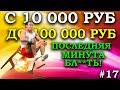 ✅КАК ЗАРАБОТАТЬ С 10 000 РУБЛЕЙ 100 000 НА БИНАРНЫХ ОПЦИОНАХ РАЗГОН ДЕПОЗИТА МАРАФОН INTRADE BAR #5