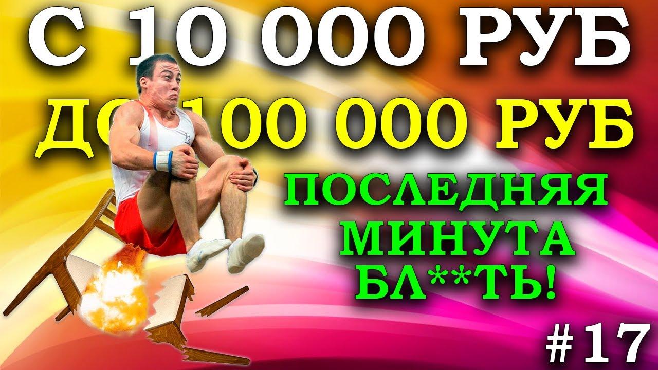 ✅КАК ЗАРАБОТАТЬ С 10 000 РУБЛЕЙ 100 000 НА БИНАРНЫХ ОПЦИОНАХ РАЗГОН ДЕПОЗИТА МАРАФОН INTRADE BAR #17