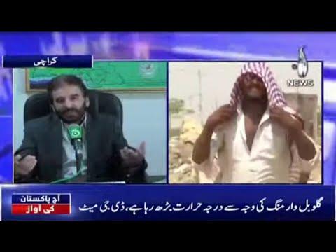 Sheher-E-Quaid Main Garmi Kay Waar..Awam Hai Baihaal   Aaj Pakistan Ki Awaz   14 Sep   Aaj News