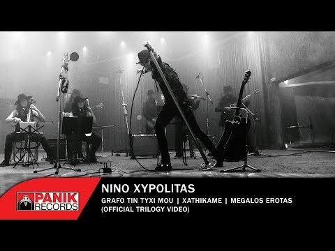 Νίνο Ξυπολιτάς -  Γράφω Την Τύχη Μου - Χαθήκαμε - Μεγάλος Έρωτας - Official Music Trilogy Video