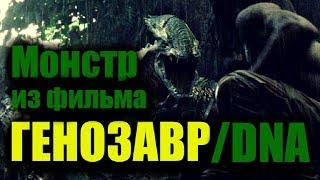 Монстр из фильма Генозавр