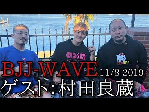 【動画版】BJJ-WAVE ゲスト:村田良蔵 11/8 2019 収録分
