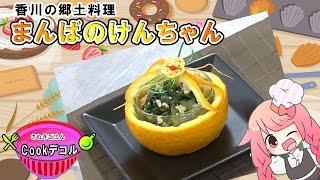 香川の郷土料理を紹介していく番組がスタート! 第1回は「まんばのけん...