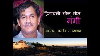 Gangi ( गंगी ) Himachali folk song by- Sh.Baldev Sankhyayan ji.