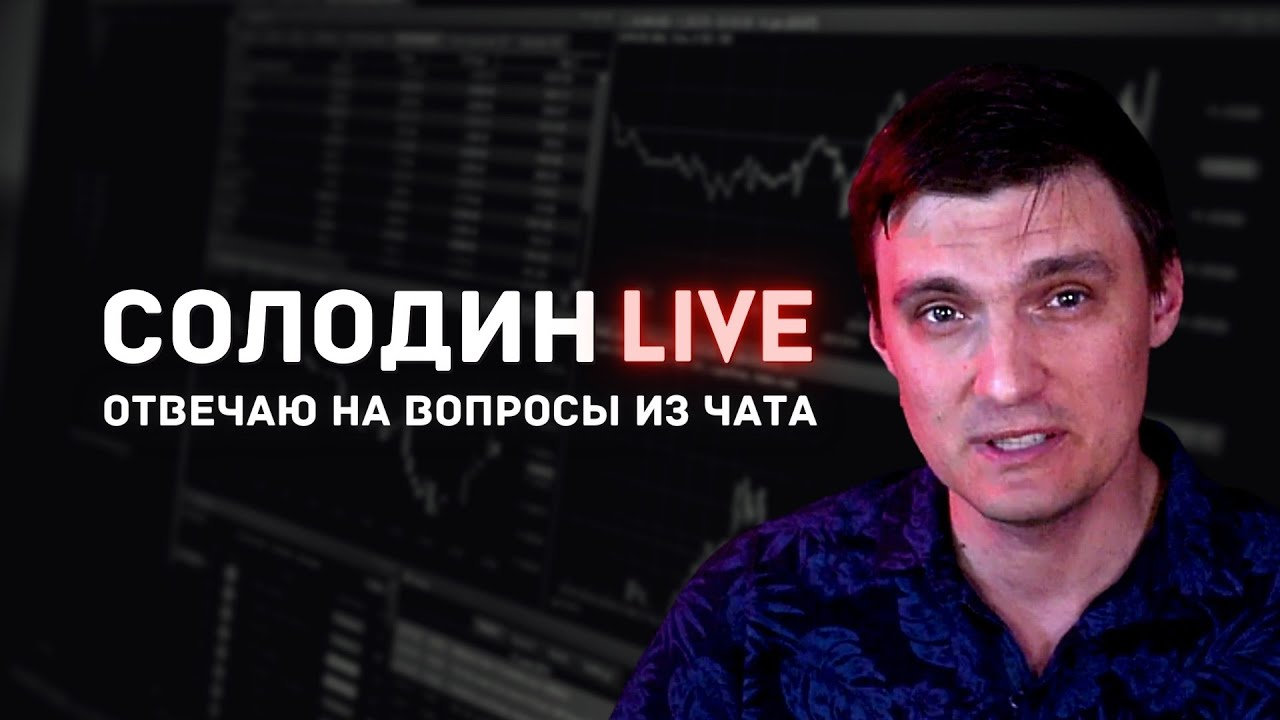 Дмитрий Солодин о Boeing, Quidel, Biogen, Alterix, Momo и др.