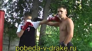 Практические Уроки Кикбоксинга от Евгения Шихотова!!! часть 4