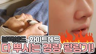 각질제거,노폐물제거/갈바닉워터필링기/리클레어