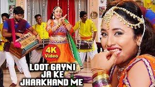 Loot Gayni Ja Ke Jharkhand Me Rani Chatterjee Chor Police Superhit Songs 2019