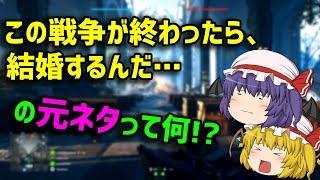 【BF5】Ep.15-仲良く喧嘩プレイ【ゆっくり実況】