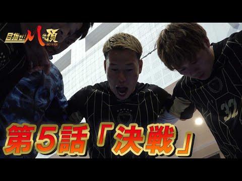 【第5話】「決戦」〜YouTuberリアルフットサルドラマ「目指せ!Mの頂」〜