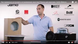 видео Потолочная акустика