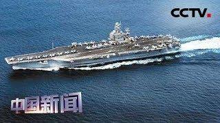 [中国新闻] 美向中东部署更多军事力量 伊朗威胁将给予美国致命一击 | CCTV中文国际