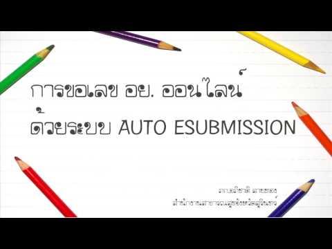 ขอเลข อย. ออนไลน์ ด้วยระบบ auto E-submission
