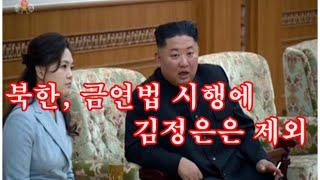법 위에 김정은? 북 …