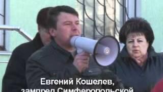Как начальника ГАСКа в Симферополе розгами секли
