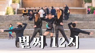 "[KPOP IN PUBLIC] 청하 (CHUNG HA) - ""벌써 12시 (Gotta Go)""  