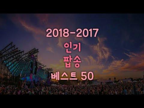 2018 - 2017 인기 팝송 노래 음악 모음 플레이리스트 베스트 50곡ㅣBest 50 Popular, Hit Songs Of 2018 - 2017ㅣ빌보드 히트 팝송
