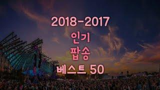 [재업로드] 2018 - 2017 인기 팝송 모음 베스트 50곡ㅣBest Popular Songs Of 2018 - 2017ㅣ빌보드 히트 팝송