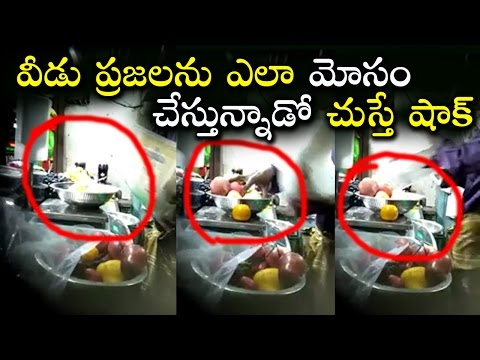 వీడు ప్రజలను ఎలా మోసం చేస్తున్నాడో చుస్తే నోరు యల్లబెడతారు | People cheated By fruit Seller
