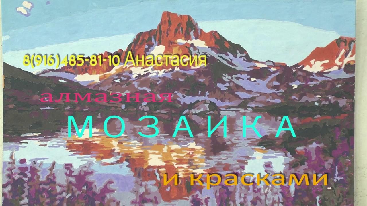 Мозаика алмазная и красками. Звоните или пишите в WhatsApp 8(916) 485-81-10 Анастасия