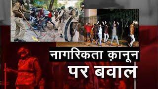 Jamia-AMU के छात्रों के साथ हिंसा का मामला पहुंचा Supreme Court | NDTV India LIVE