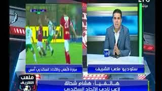هشام شحاتة مع احمد الشريف يؤكد: وليد سليمان