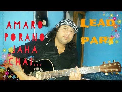 Amaro porano jaha chai/guitar lead