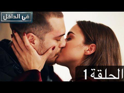 في الداخل الحلقة 1 المدبلجة إلى اللغة العربية وعالي الدقة İçerde