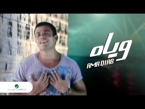 Amr Diab Wayah  عمرو دياب  -  وياه