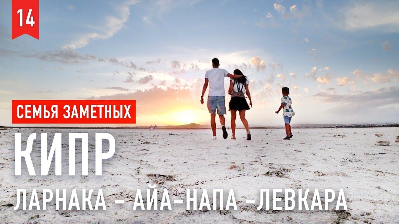 Кипр в начале Октября – Ларнака, Лефкара, Айя-Напа и соленое озеро. Какие пляжи стоит посетить? FamZ