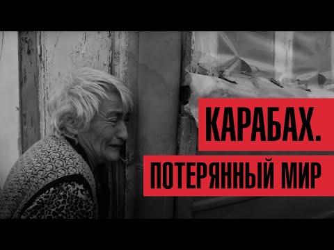 Карабах. Потерянный мир | Они пережили войну