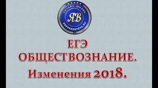 видео ЕГЭ по обществознанию 2018